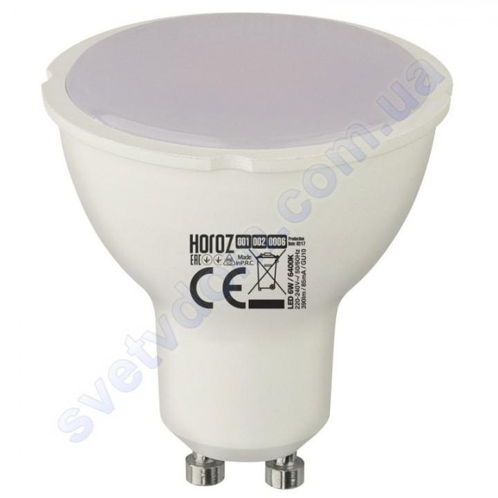 Лампа светодиодная Horoz Electric LED PLUS-6 6W (аналог 50Вт) MR16 GU10 001-002-0006