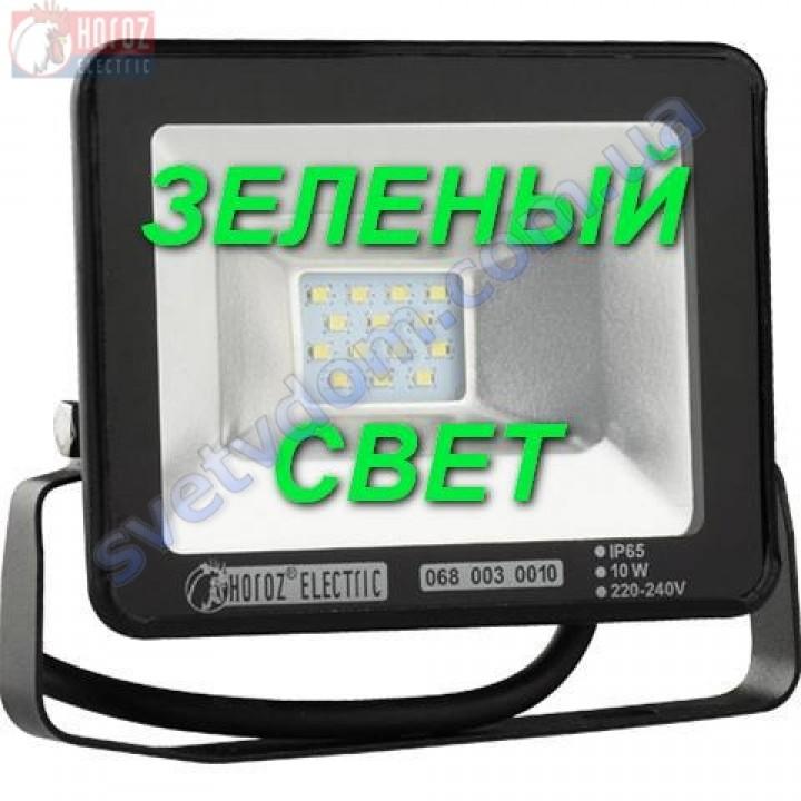 Прожектор світлодіодний LED Horoz Electric PUMA-10 10W GREEN IP65 068-003-0010-GREEN