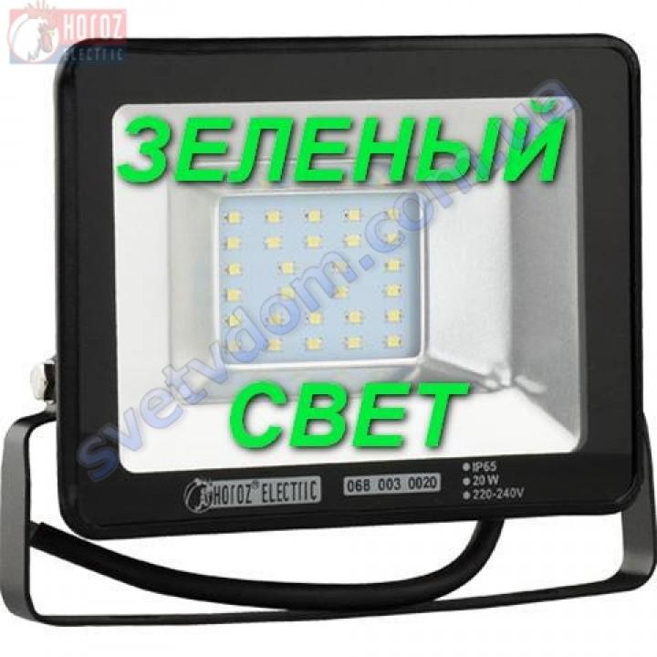 Прожектор светодиодный LED Horoz Electric PUMA-20 20W GREEN IP65 068-003-0020-GREEN