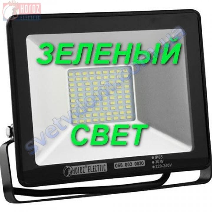 Прожектор світлодіодний LED Horoz Electric PUMA-30 30W GREEN IP65 068-003-0030-GREEN