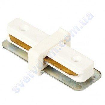 Конектор (з'єднання) STRAIGHT Connector прямий для шинопровода до світильника трековому Horoz Electric 096-001-0001